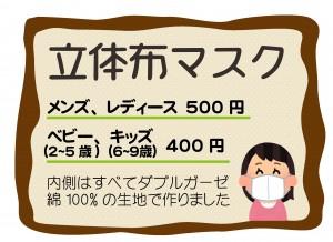 徳島でマスク売っています