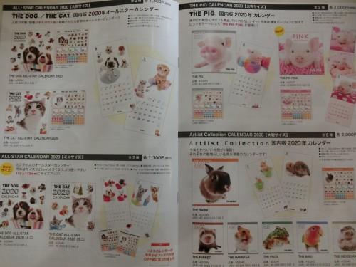 2020年カレンダーカタログ ペキファーム 徳島 ペットショップ