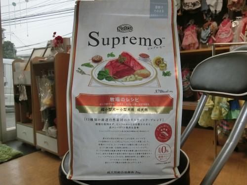 シュプレモ 牧場のレシピ ペキファーム ペットショップ 徳島