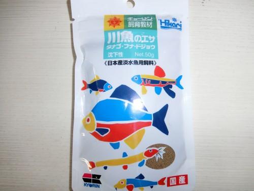 川魚のエサ ペキファーム 徳島 ペットショップ