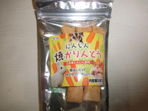 にんじん焼きかりんどう 徳島 ペットショップ ペキファーム